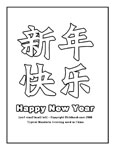 HAPPY NEW YEAR CHINESE NEW YEAR SYMBOLS